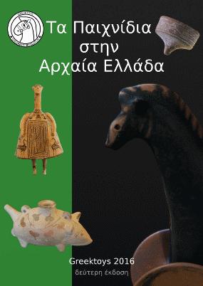 «Τα Παιχνίδια στην Αρχαία Ελλάδα, e-book»