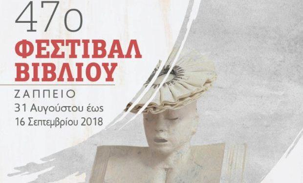 47ο ΦΕΣΤΙΒΑΛ ΒΙΒΛΙΟΥ 2018: Ζάππειο, από 31 Αυγούστου έως 16 Σεπτεμβρίου
