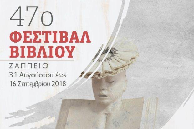 «Από τον Σολωμό στο σήμερα» 14/9 στο 47ο Φεστιβάλ Βιβλίου