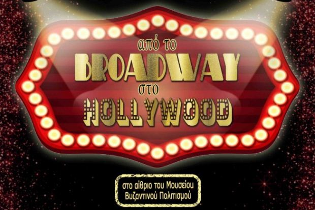«Από το Broadway στο Hοllywood»: Αυγουστιάτικη Πανσέληνος στο Μουσείο Βυζαντινού Πολιτισμού