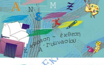 Έκθεση/Ν. Γλώσσα Α' Γυμνασίου, 1η ενότητα: 6 σχεδιαγράμματα εκθέσεων και 1 κριτήριο αξιολόγησης