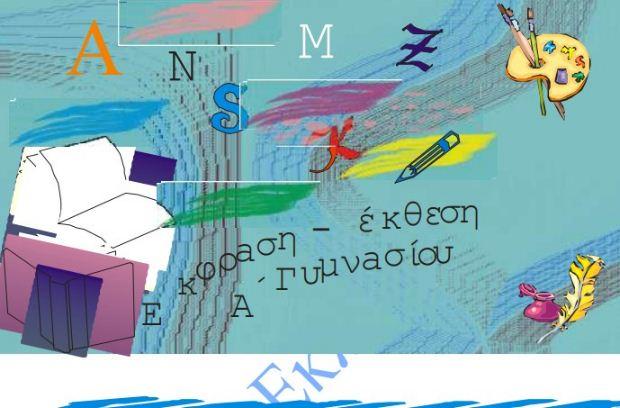 Έκθεση/Ν. Γλώσσα Α' Γυμνασίου: 1η Ενότητα, Λεξιλόγιο & Λεξιλογικές Ασκήσεις, δωρεάν βοήθημα, Εκδόσεις Τσιάρα
