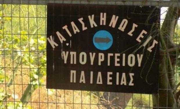 Αναβαθμίζονται οι εγκαταστάσεις των καταλυμάτων του Υπ. Παιδείας στο Ζούμπερι