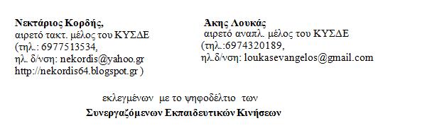 Νεκτάριος Κορδής - Άκης Λουκάς