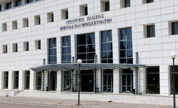 Ανακοινώθηκαν οι Αποσπάσεις, Τροποποιήσεις και Ανακλήσεις Αποσπάσεων ΠΥΣΔΕ και ΣΜΕΑΕ Β/θμιας για το 2020-21