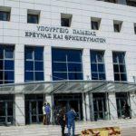 Προσλήψεις 40 εκπαιδευτικών στην Πρωτοβάθμια Ειδική Αγωγή και Εκπαίδευση