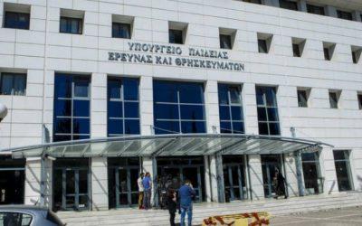Εγκύκλιος για την υπέρβαση προθεσμίας ανάληψης υπηρεσίας από αναπληρωτές λόγω απαγορευτικού ακτοπλοϊκών δρομολογίων