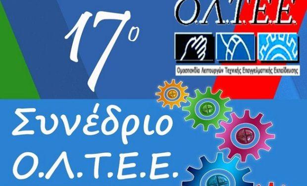 17ο Τακτικό Συνέδριο της Ο.Λ.Τ.Ε.Ε. – Αποτελέσματα