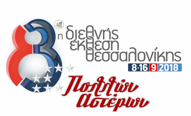 Ανοίγει τις πύλες της στις 8 Σεπτεμβρίου η 83η ΔΕΘ