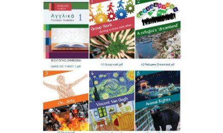 ΙΕΠ: Φάκελοι Υλικού για τη διδασκαλία της αγγλικής γλώσσας στο Γενικό Λύκειο