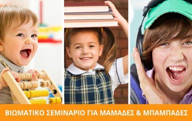 Βιωματικό Σεμινάριο για γονείς: «Όλα όσα θέλετε να μάθετε για τα παιδιά σας…»