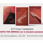 eytixia-giannaki-ianos-banner