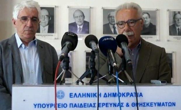 Το πόρισμα της Επιτροπής για τη μελέτη ζητημάτων της ακαδημαϊκής ελευθερίας και ειρήνης στα Πανεπιστήμια