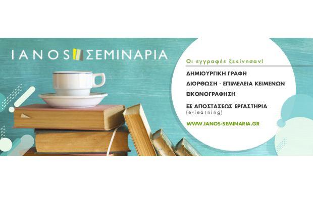 ΙΑΝΟΣ – ΦΘΙΝΟΠΩΡΟ 2018: Εργαστήρια Βιβλίου – Σεμινάρια σε Αθήνα και Θεσσαλονίκη