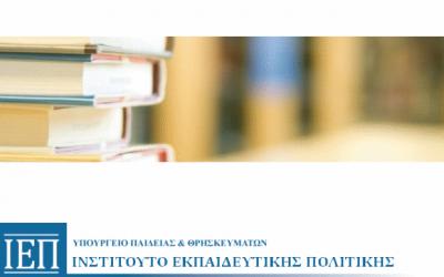 ΙΕΠ: Υλικό παρουσιάσεων της Διημερίδας για τα μαθήματα Γ' ΓΕΛ 2019-2020