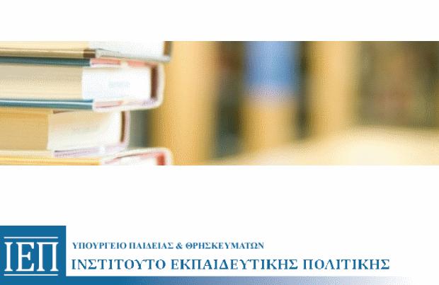 ΙΕΠ: Υποβολή Εκπαιδευτικών Προγραμμάτων/Εκπαιδευτικού Υλικού για τη Θεματική Εβδομάδα 2018-19
