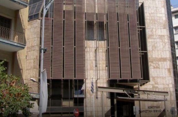 Φεβρουάριος 2019 στην Κεντρική Δημοτική Βιβλιοθήκη Θεσσαλονίκης