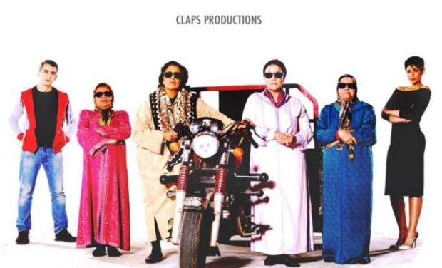Ο κινηματογράφος του Μαρόκου στη Δροσιά: «Lhajjates» (Σεβάσμιες) του Mohamed Achaour