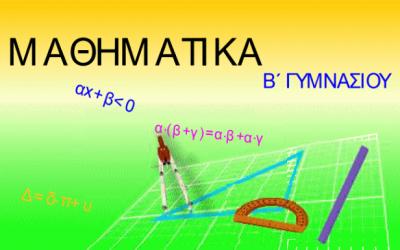 «Μαθηματικά Β' Γυμνασίου: 3ο μέρος «Εξισώσεις – Ανισώσεις, Κεφ.1, Ασκήσεις» δωρεάν βοήθημα, Εκδόσεις Τσιάρα