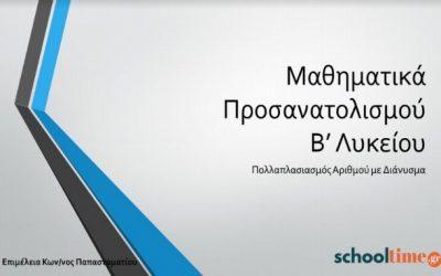 Μαθηματικά Προσανατολισμού Β' Λυκείου: Πολλαπλασιασμός αριθμού με διάνυσμα