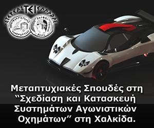 ΜΠΣ στη Σχεδίαση και Κατασκευή Συστημάτων Αγωνιστικών Οχημάτων