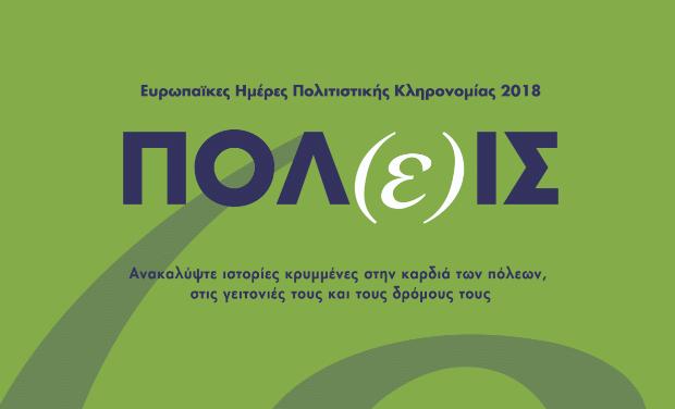 Υπ. Πολιτισμού: Αναβάλλονται εκδηλώσεις του τριημέρου 28-29-30/09 λόγω κακοκαιρίας