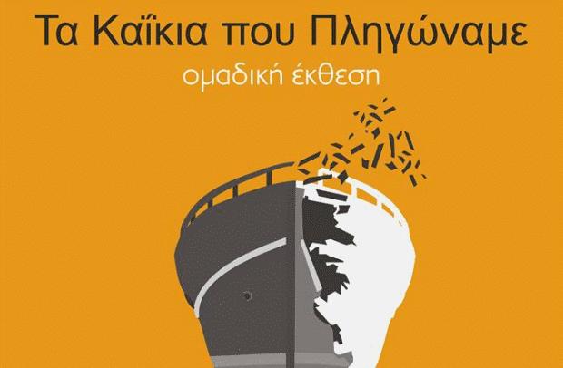 Έως τις 30/9 η έκθεση εικαστικών «Τα Καΐκια που Πληγώναμε» στη Δημοτική Πινακοθήκη Πειραιά