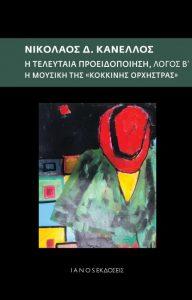Η ΤΕΛΕΥΤΑΙΑ ΠΡΟΕΙΔΟΠΟΙΗΣΗ. ΛΟΓΟΣ Β', Εκδόσεις IANOS