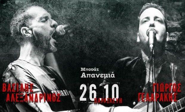Γιώργος Γελαράκης και Βασίλης Αλεξανδρινός Live