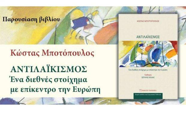 Συζήτηση με αφορμή το βιβλίο του Κώστα Μποτόπουλου, «Αντιλαϊκισμός»