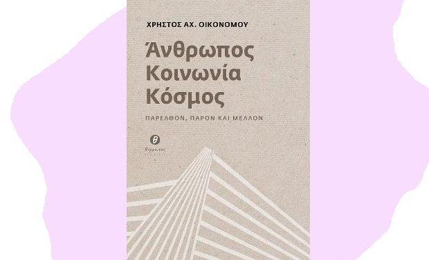 Παρουσίαση του βιβλίου του Χρήστου Αχ. Οικονόμου «Άνθρωπος – Κοινωνία – Κόσμος. Παρελθόν, παρόν και μέλλον»