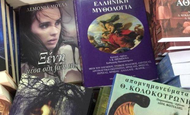 Θεσσαλονίκη: Ανοίγει το Σάββατο 6 Οκτωβρίου η 7η Γιορτή Βιβλίου