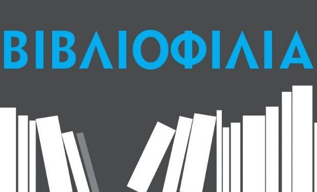 IANOS ΑΙΘΟΥΣΑ ΤΕΧΝΗΣ: Εικαστικό αφιέρωμα με τίτλο «ΒΙΒΛΙΟΦΙΛΙΑ»
