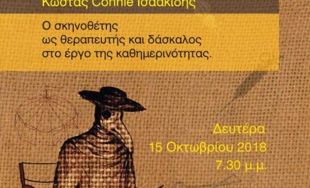 Εκδήλωση στην Κεντρική Δημοτική Βιβλιοθήκη Θεσσαλονίκης με τον Κώστα Conie Ισαακίδη