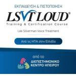 LSVT LOUD:  Πρόγραμμα από το Διεπιστημονικό Κέντρο Ηπείρου για ασθενείς με Νόσο Parkinson