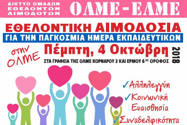 Α' πρόγραμμα εθελοντικής αιμοδοσίας ΟΛΜΕ – ΕΛΜΕ, Οκτώβριος 2018 – Ιανουάριος 2019