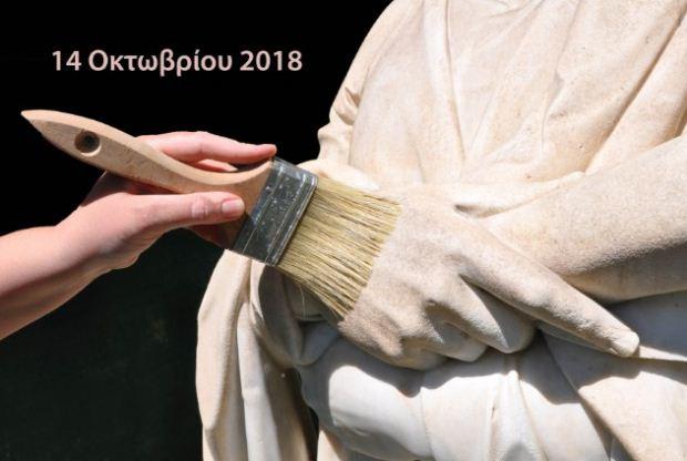 Ευρωπαϊκή Ημέρα Συντήρησης της Πολιτιστικής Κληρονομιάς, Κυριακή 14 Οκτωβρίου 2018