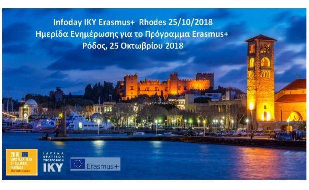 ΙΚΥ: Διοργάνωση Ημερίδας για το πρόγραμμα Erasmus+ στη Ρόδο