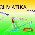 Μαθηματικά Γ' Γυμνασίου: Αλγεβρικές παραστάσεις, Κεφ.1, 5ο μέρος