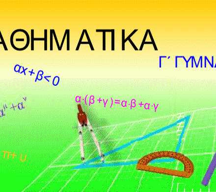 mathimatika g gimnasiou-banner-schooltimegr