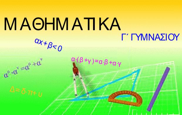 «Μαθηματικά Γ' Γυμνασίου: «Επαναλήψεις – Αλγ. παραστάσεις, Κεφ.1, 4ο μέρος» δωρεάν βοήθημα, Εκδόσεις Τσιάρα