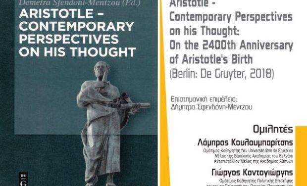 Είκοσι δύο δοκίμια κορυφαίων αριστοτελιστών σε τόμο για το έργο του Αριστοτέλη