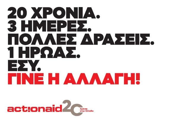 20 χρόνια ActionAid Ελλάς