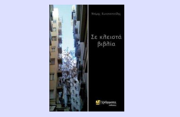 Παρουσίαση της ποιητικής συλλογής του Ντέμη Κωνσταντινίδη «Σε κλειστά βιβλία»
