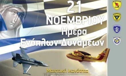 Ημέρα Ενόπλων Δυνάμεων, 21 Νοεμβρίου