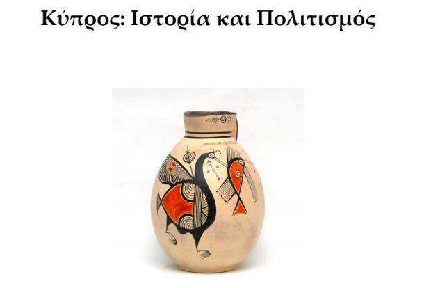 «Κύπρος: Ιστορία και Πολιτισμός»