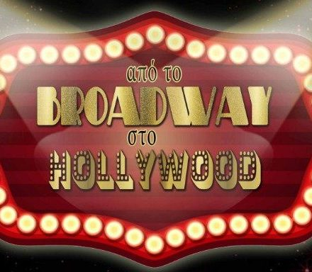 apo to bradway sto hollywood