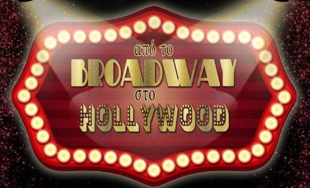 «Από το Broadway  στο Hollywood» συναυλία στο χώρο τεχνών του Δ. Βέροιας