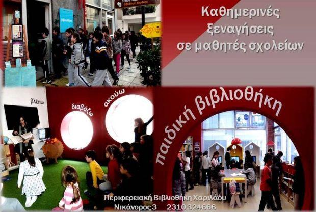 Εκδηλώσεις τον Δεκέμβριο 2018 στην Περιφερειακή Βιβλιοθήκη Χαριλάου