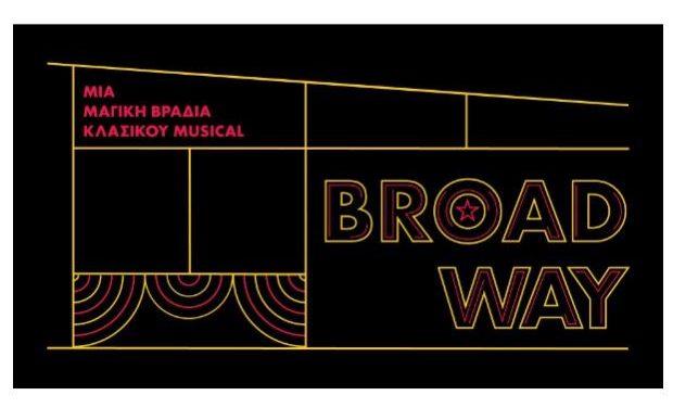 Η χρυσή εποχή του Broadway αναβιώνει στην Αίθουσα Σταύρος Νιάρχος